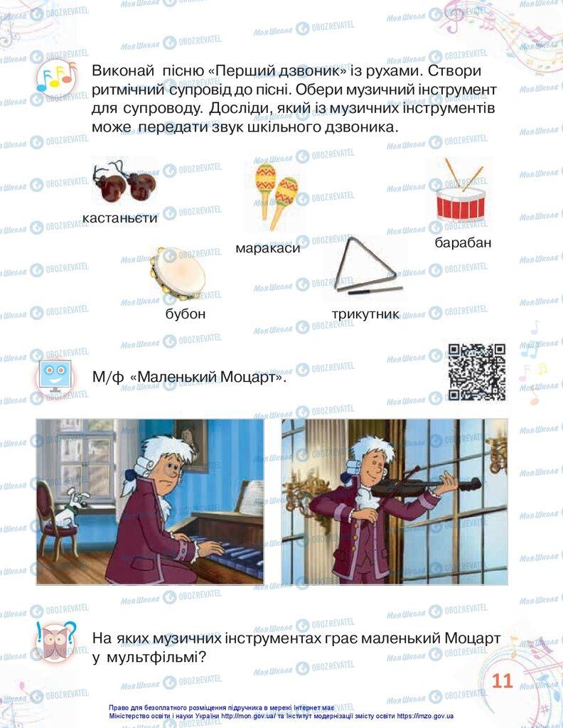 Учебники Изобразительное искусство 1 класс страница 11