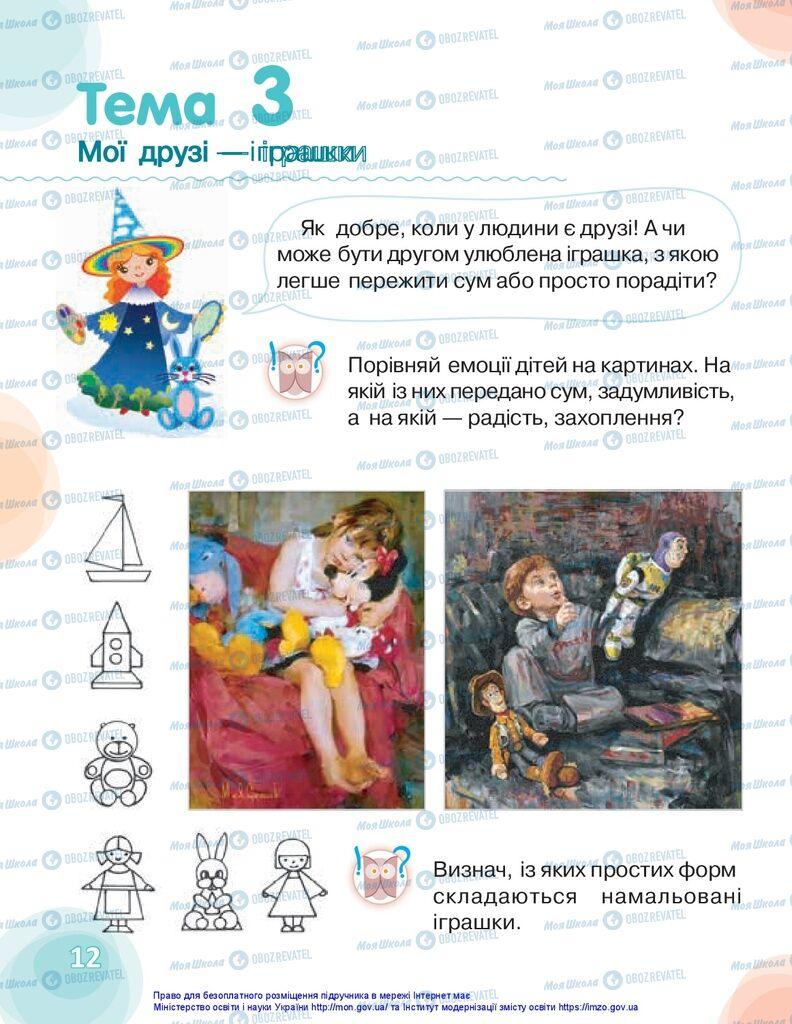 Учебники Изобразительное искусство 1 класс страница 12