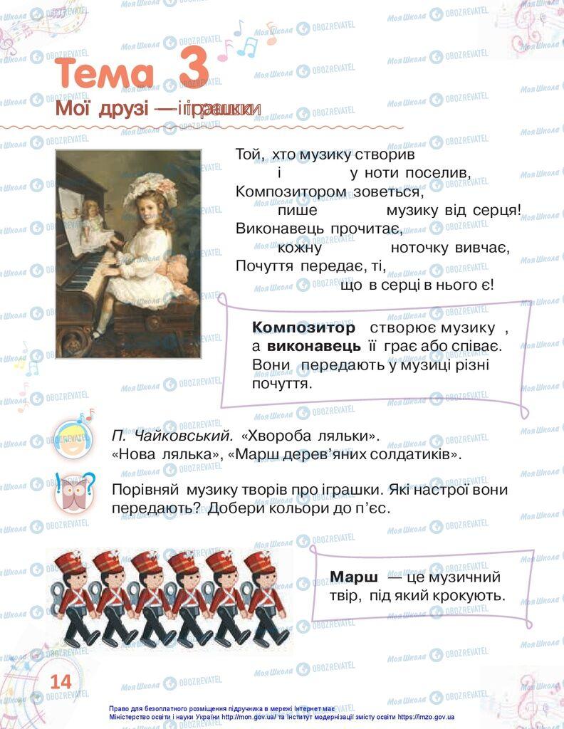Учебники Изобразительное искусство 1 класс страница 14