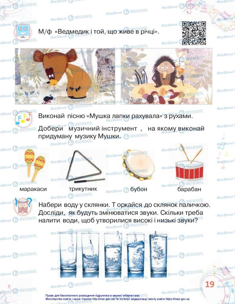 Учебники Изобразительное искусство 1 класс страница 19