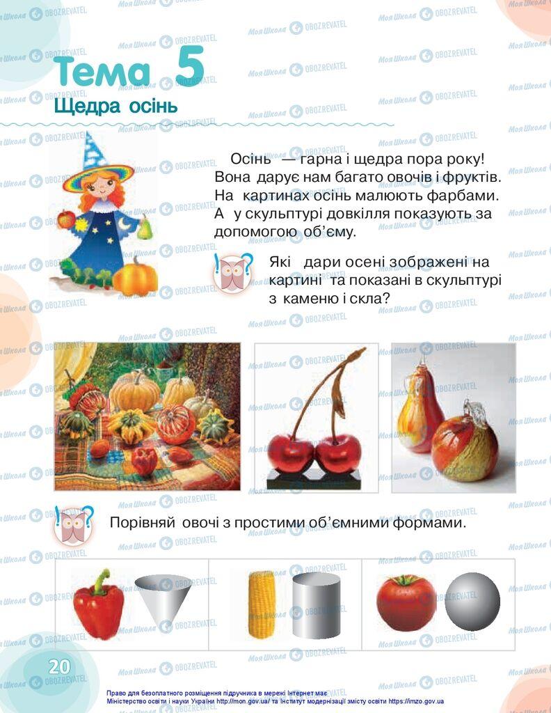Учебники Изобразительное искусство 1 класс страница 20