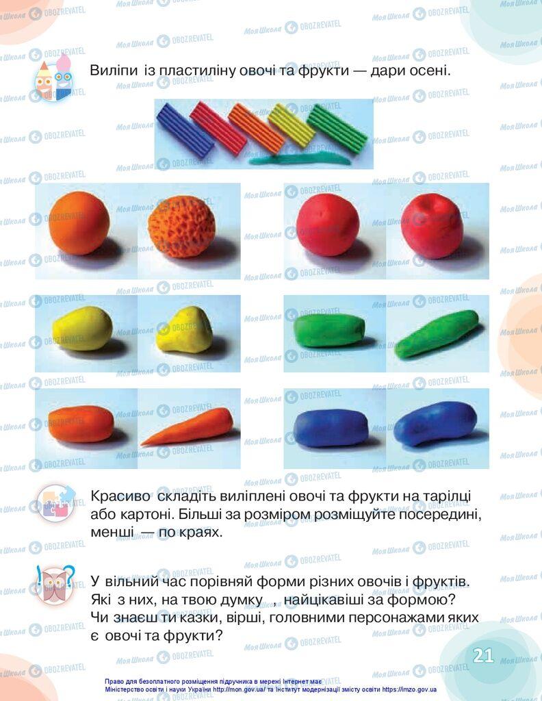 Учебники Изобразительное искусство 1 класс страница 21