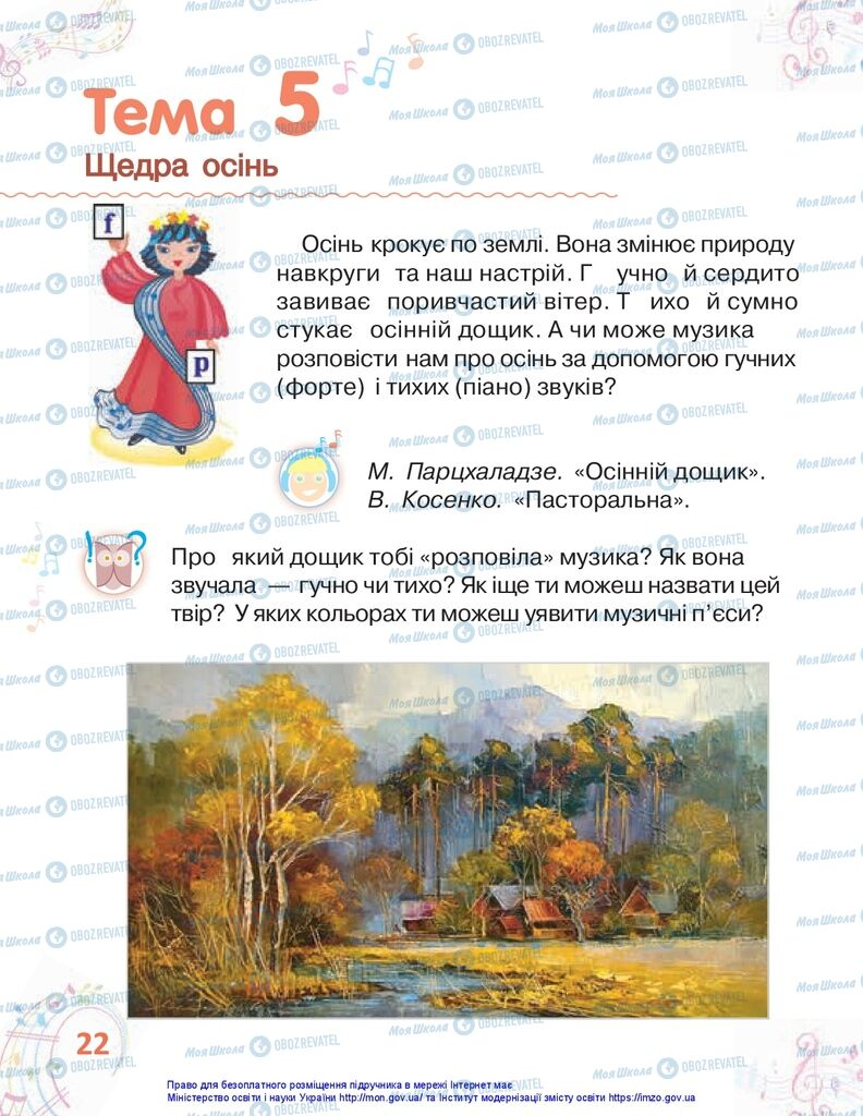 Учебники Изобразительное искусство 1 класс страница 22