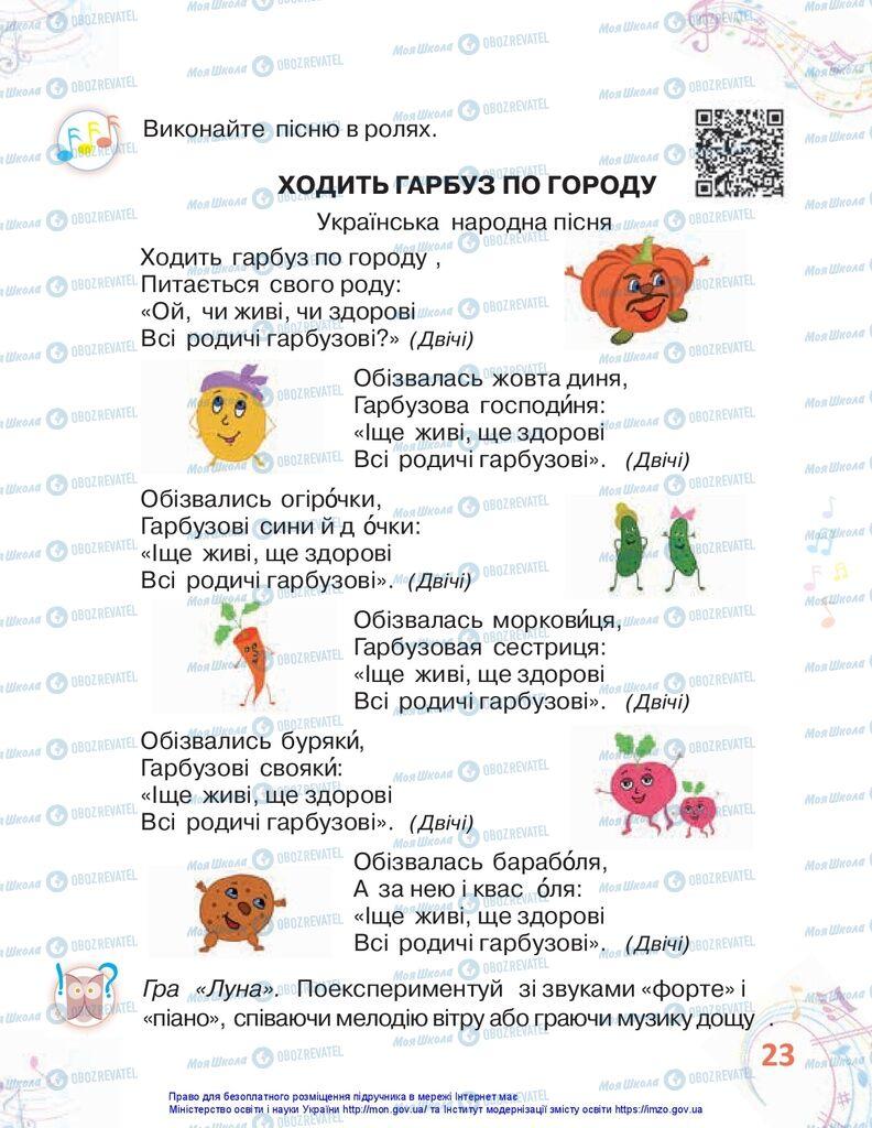 Учебники Изобразительное искусство 1 класс страница 23