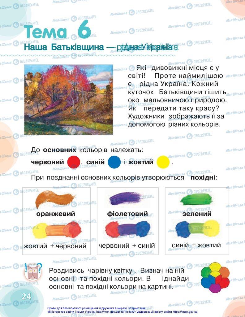 Учебники Изобразительное искусство 1 класс страница 24