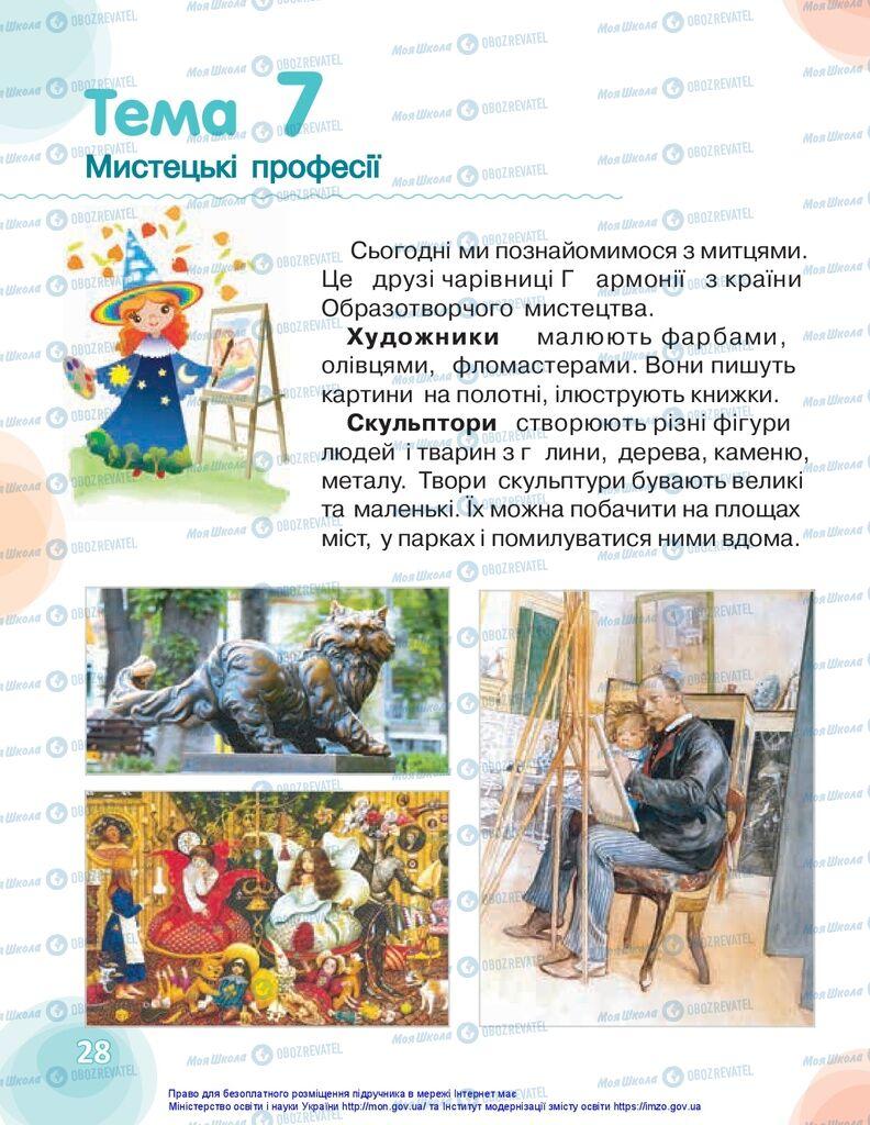 Учебники Изобразительное искусство 1 класс страница 28
