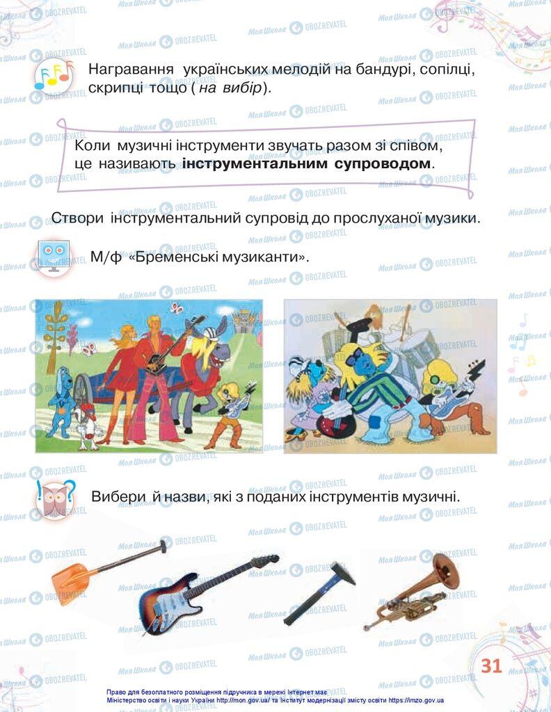Учебники Изобразительное искусство 1 класс страница 31