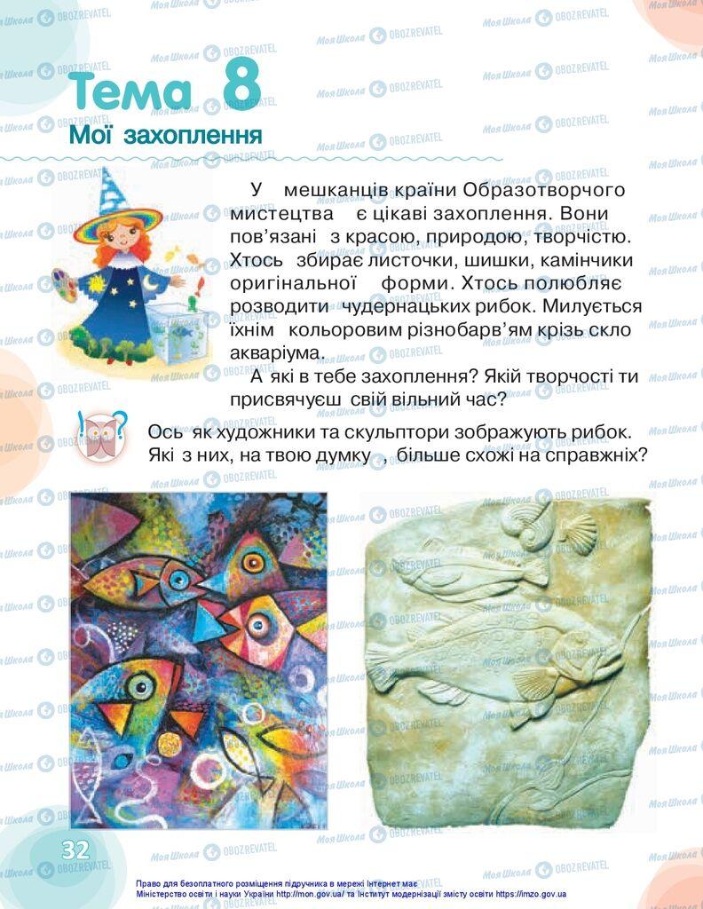 Учебники Изобразительное искусство 1 класс страница 32