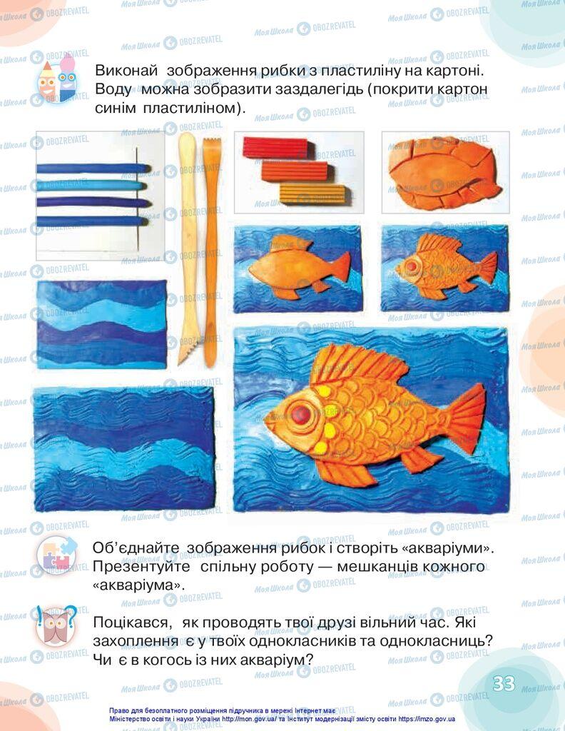 Учебники Изобразительное искусство 1 класс страница 33