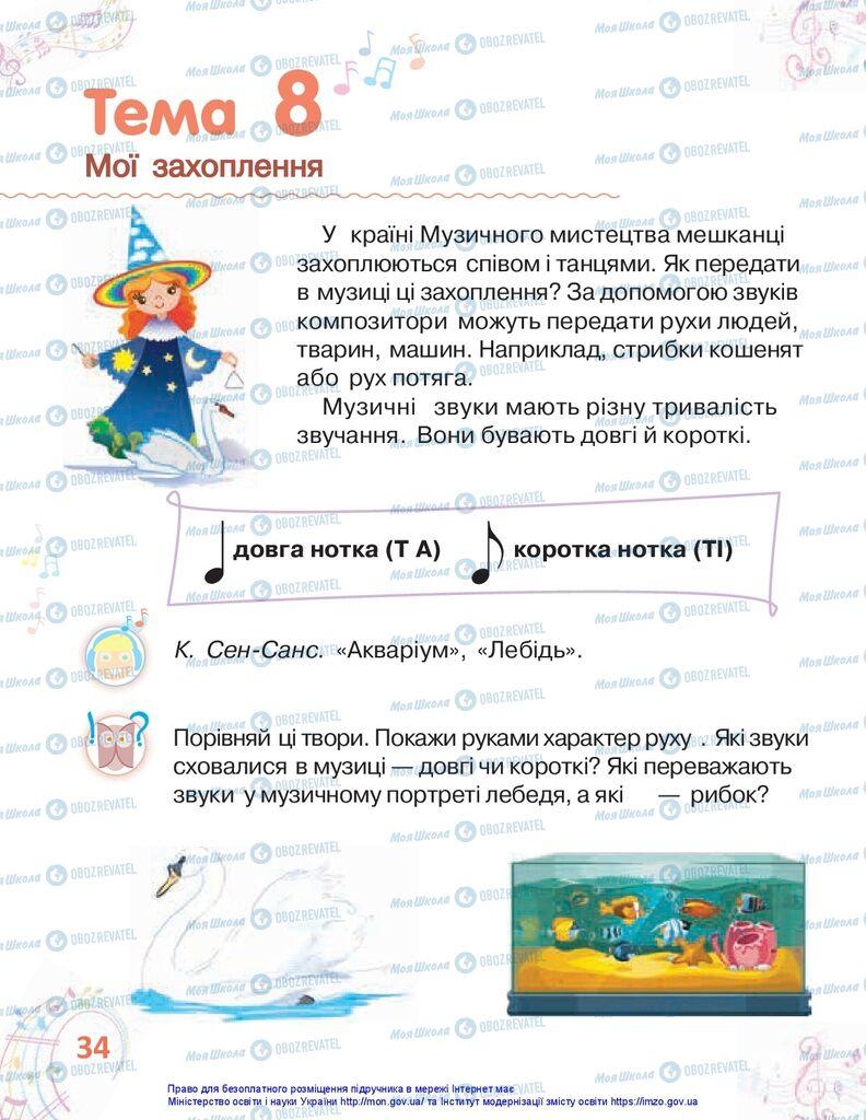 Учебники Изобразительное искусство 1 класс страница 34