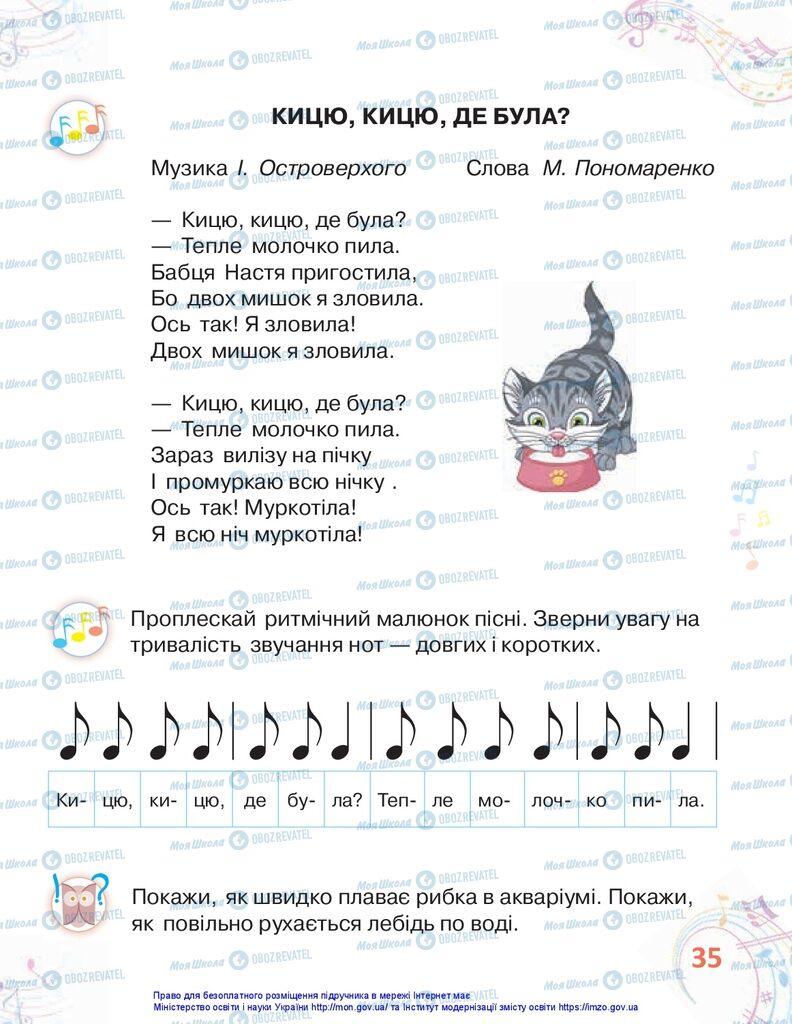 Учебники Изобразительное искусство 1 класс страница 35