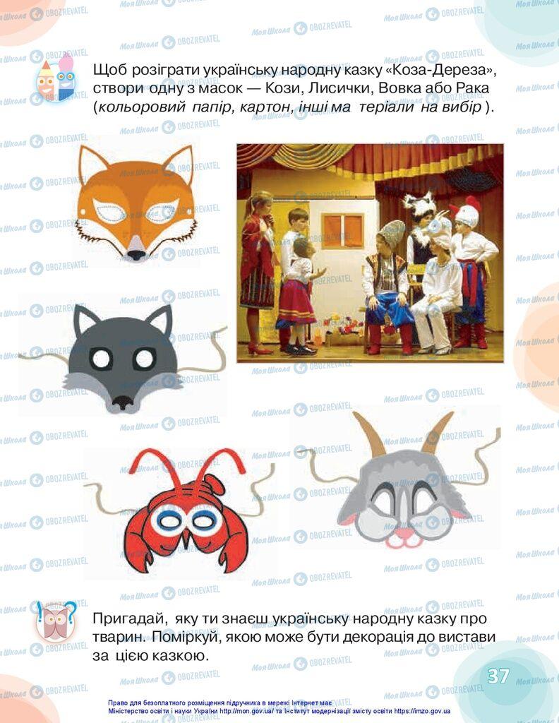 Учебники Изобразительное искусство 1 класс страница 37