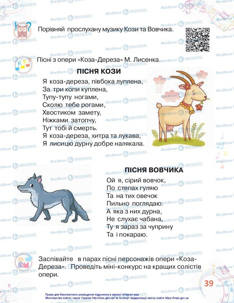 Учебники Изобразительное искусство 1 класс страница 39