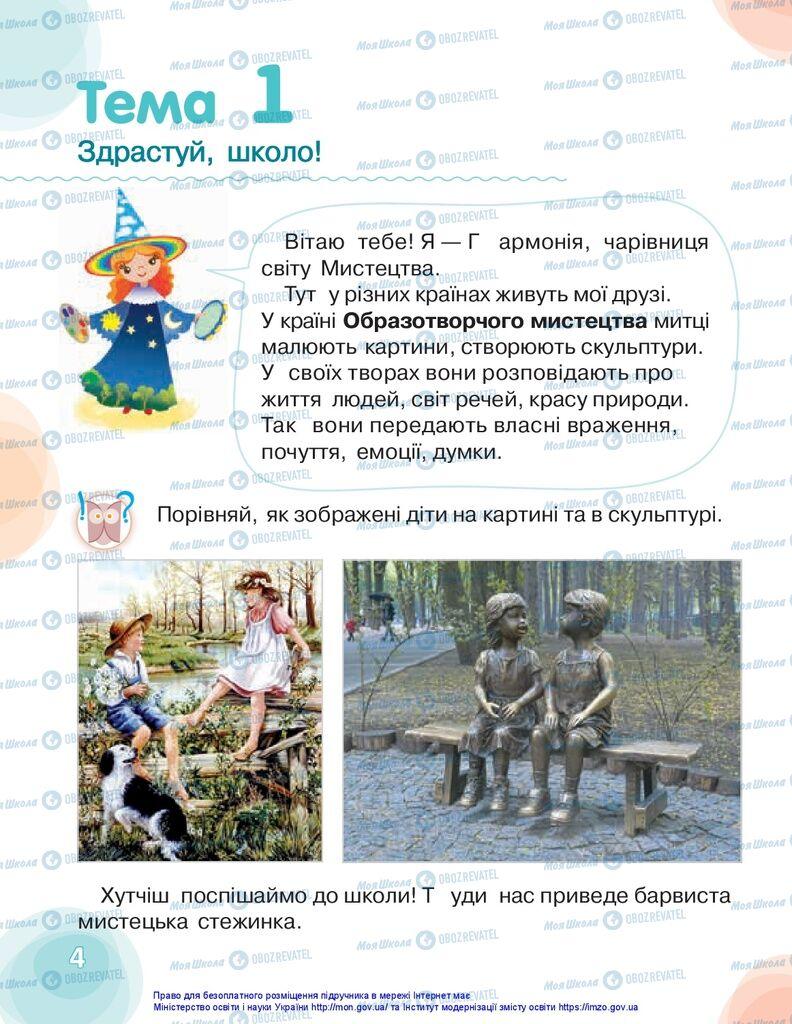 Учебники Изобразительное искусство 1 класс страница 4