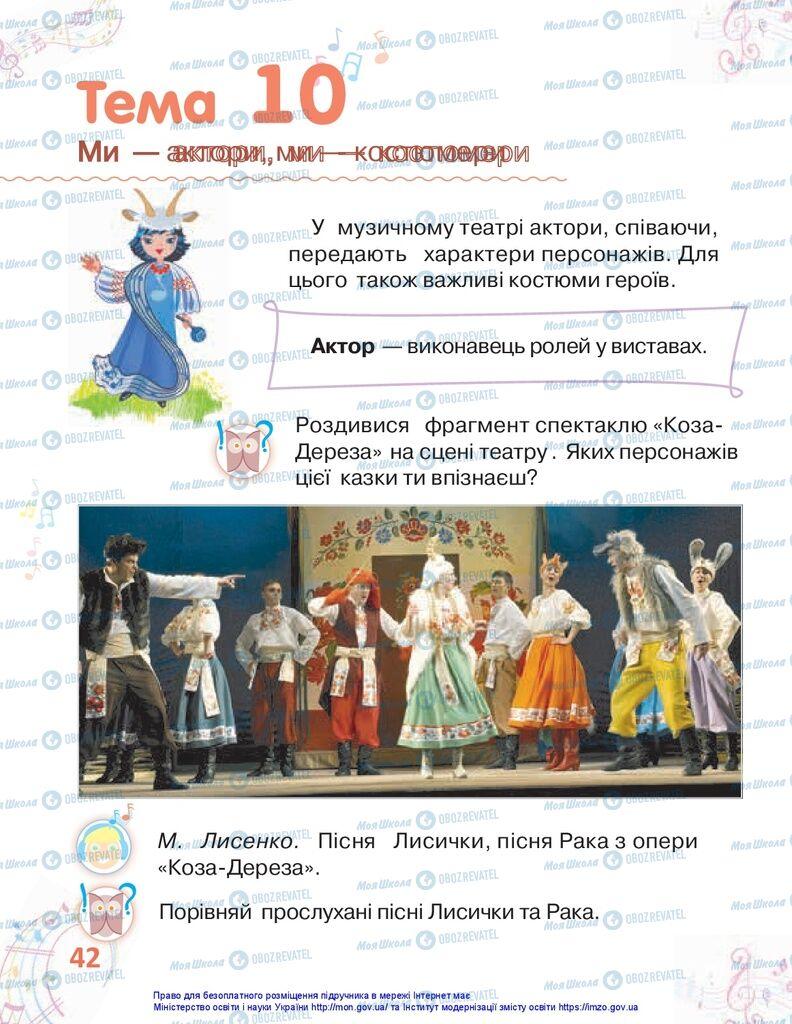 Учебники Изобразительное искусство 1 класс страница 42
