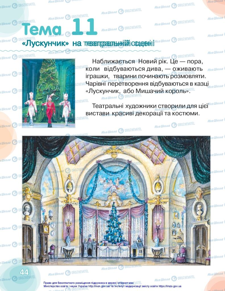 Учебники Изобразительное искусство 1 класс страница 44
