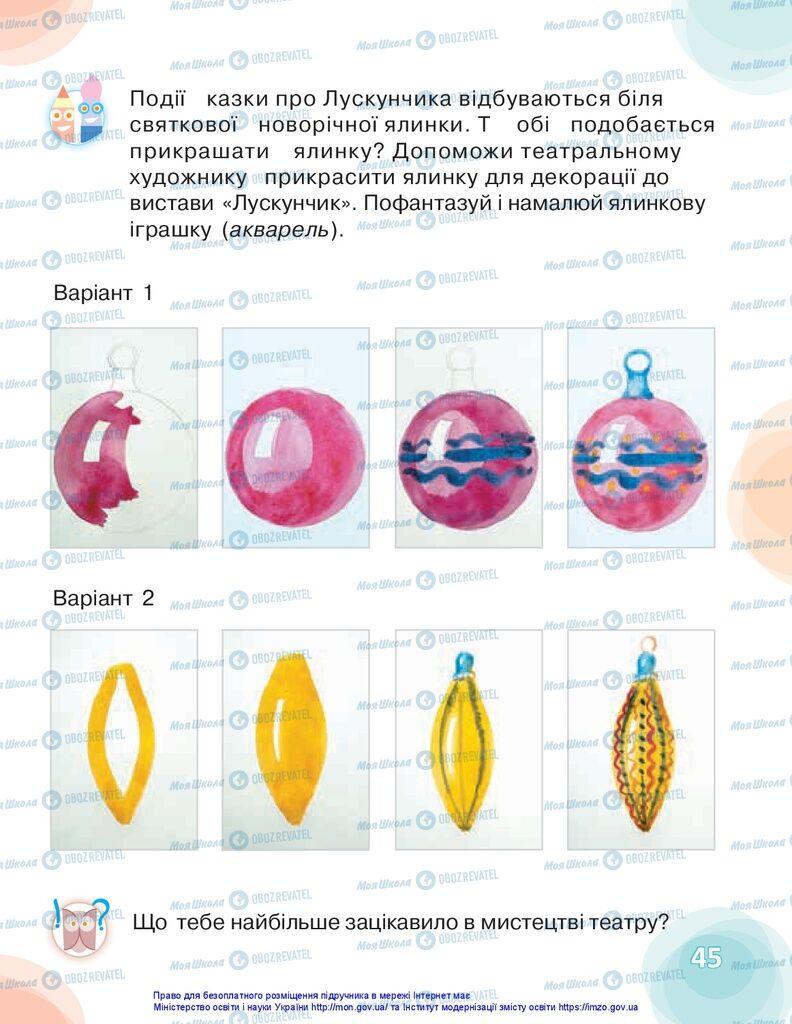 Учебники Изобразительное искусство 1 класс страница 45