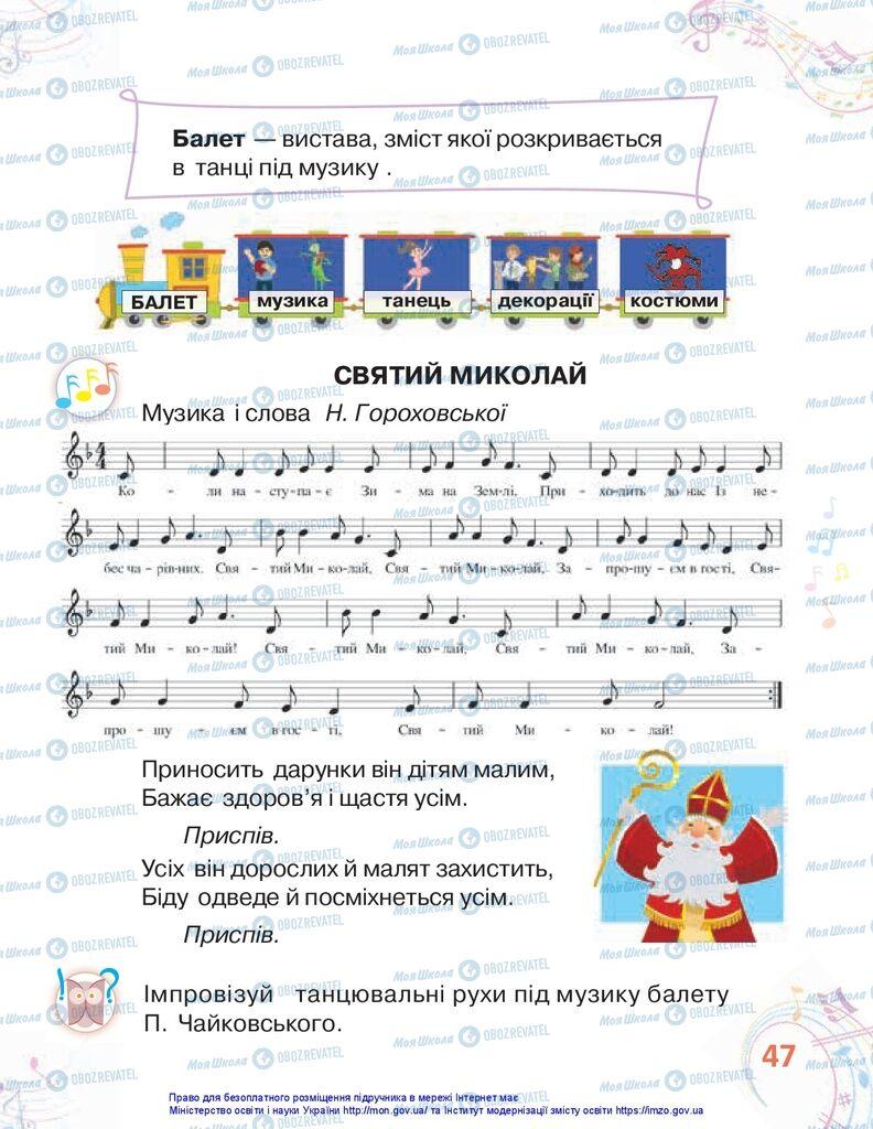 Учебники Изобразительное искусство 1 класс страница 47