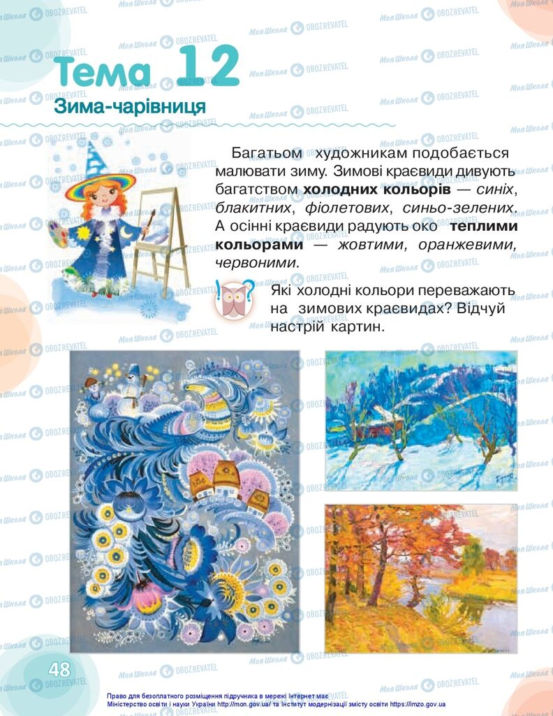 Учебники Изобразительное искусство 1 класс страница 48