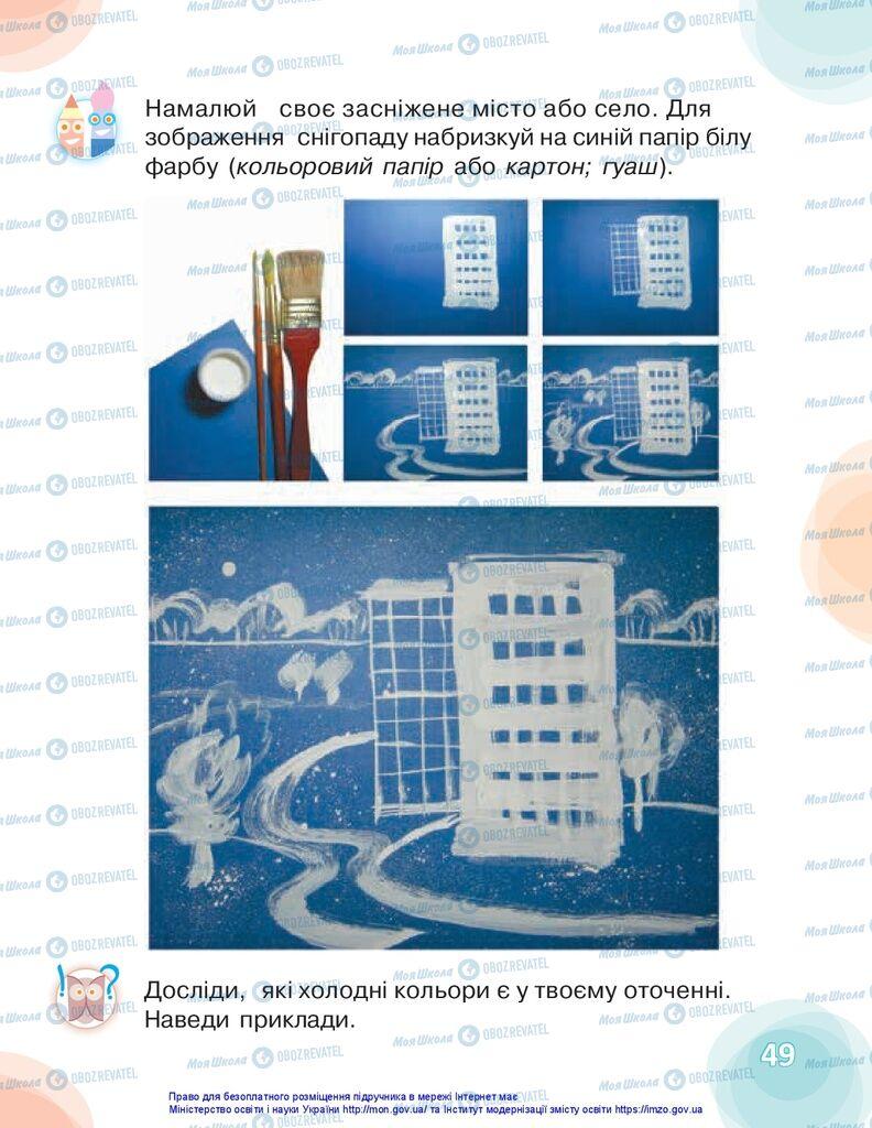 Учебники Изобразительное искусство 1 класс страница 49