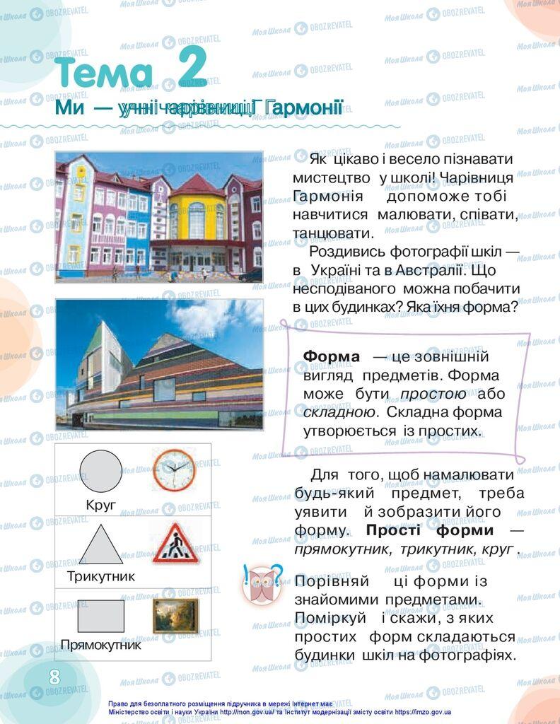Учебники Изобразительное искусство 1 класс страница 8