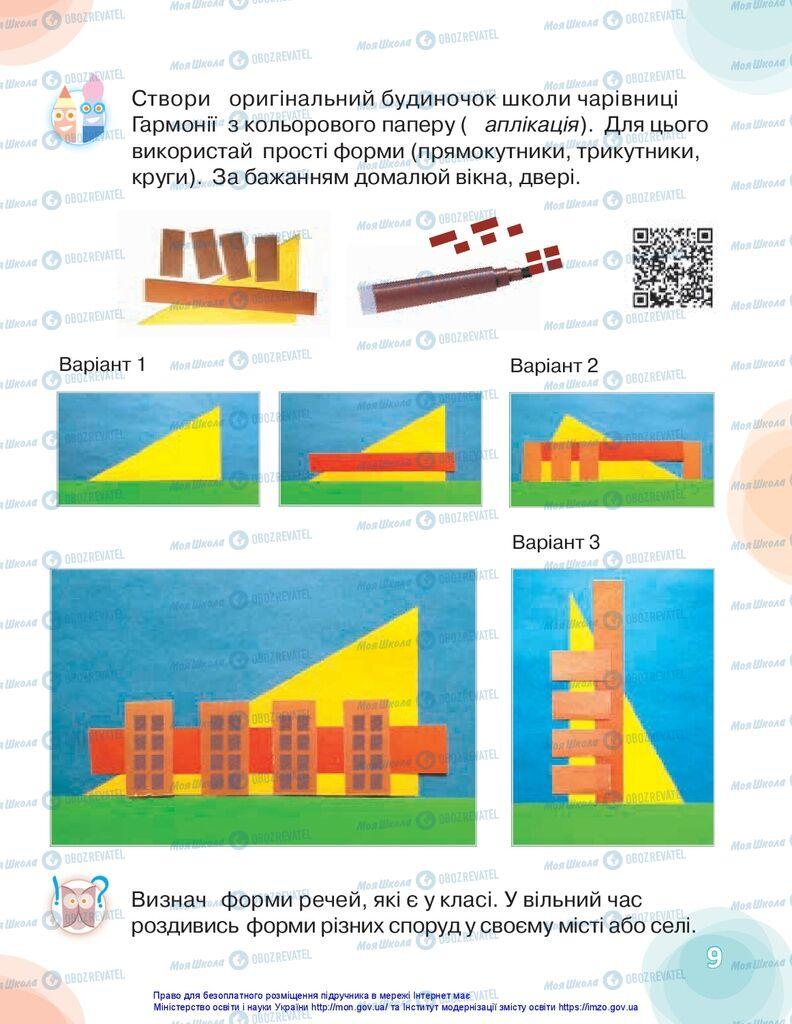 Учебники Изобразительное искусство 1 класс страница 9