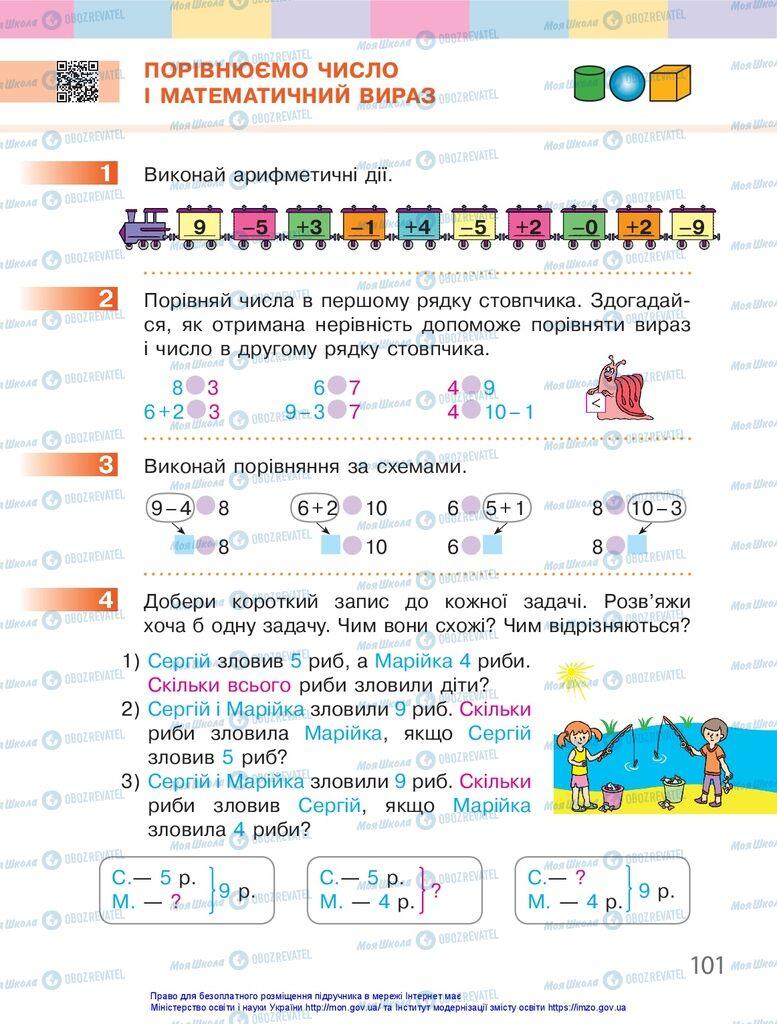 Підручники Математика 1 клас сторінка 101