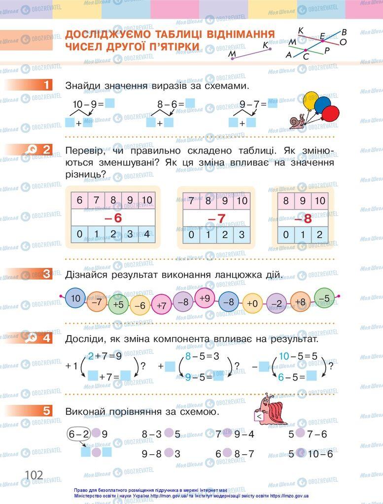 Учебники Математика 1 класс страница 102