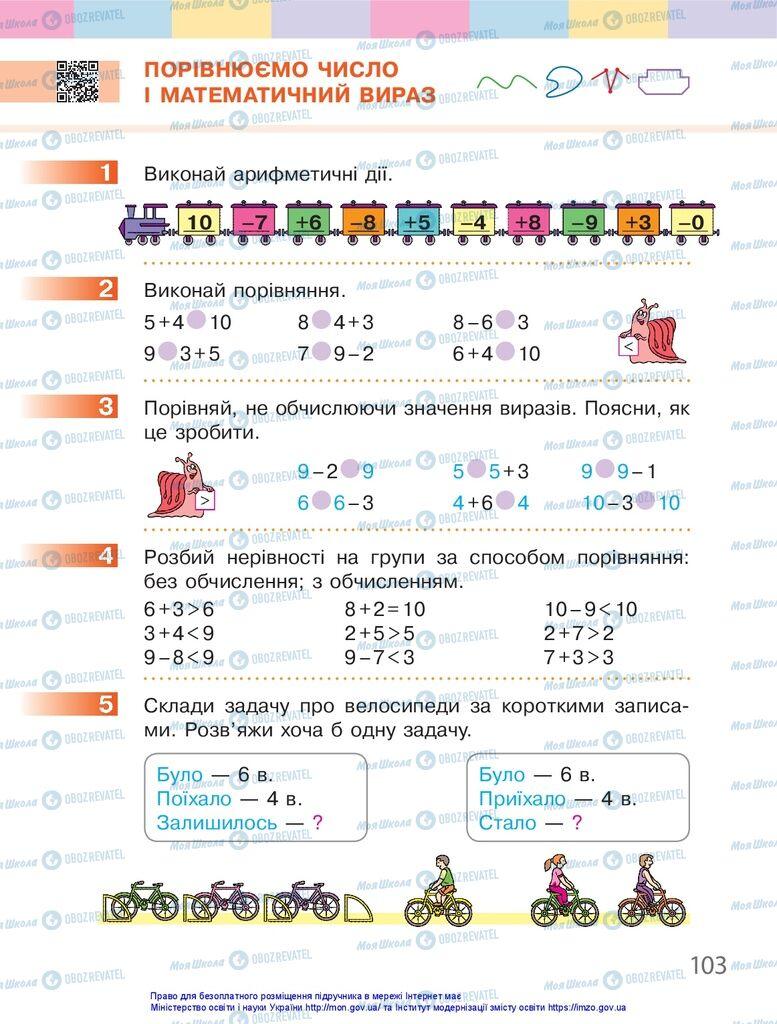 Підручники Математика 1 клас сторінка 103