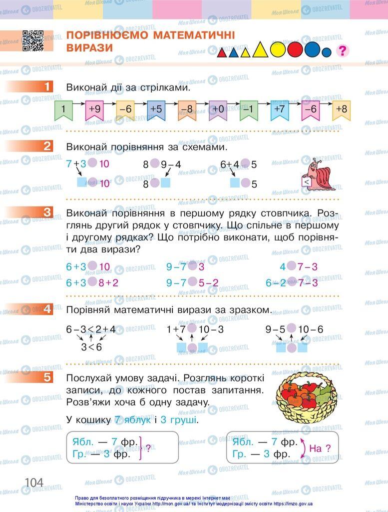 Підручники Математика 1 клас сторінка 104