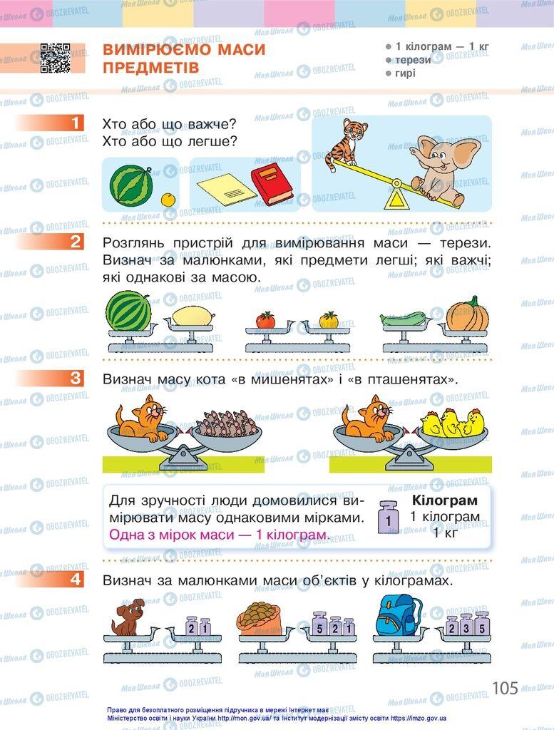 Підручники Математика 1 клас сторінка 105