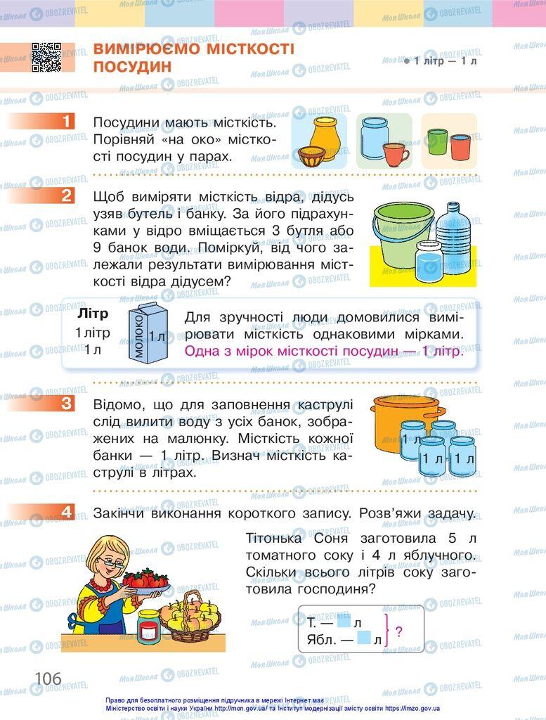 Підручники Математика 1 клас сторінка 106