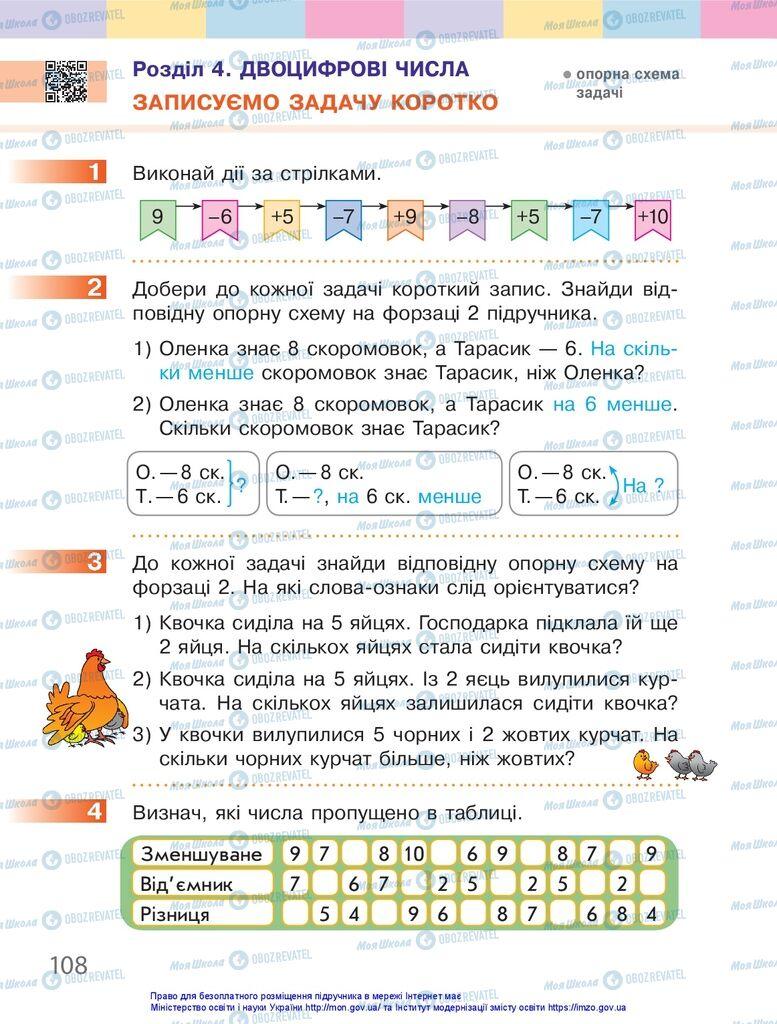 Учебники Математика 1 класс страница 108