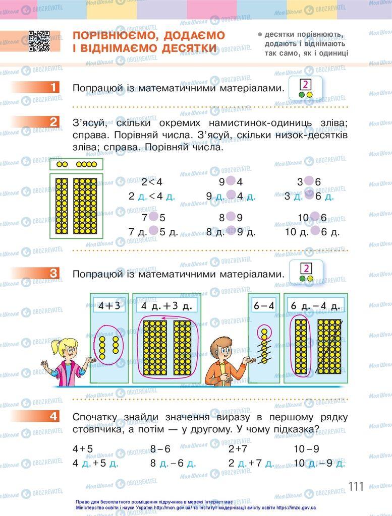 Учебники Математика 1 класс страница 111