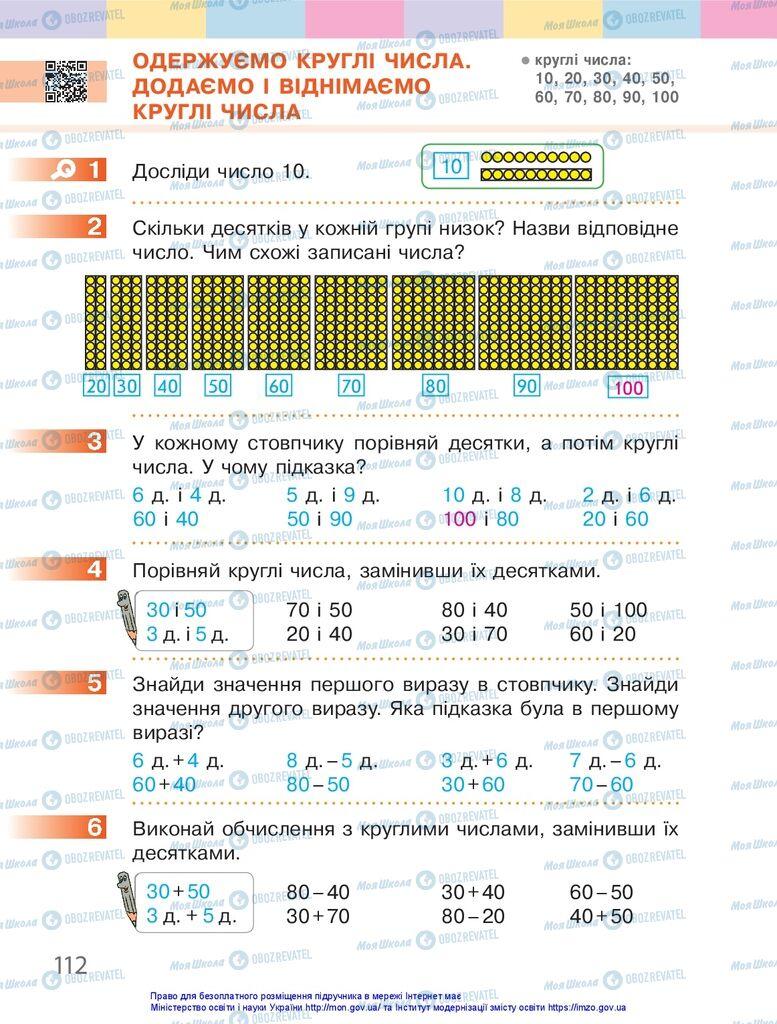 Учебники Математика 1 класс страница 112