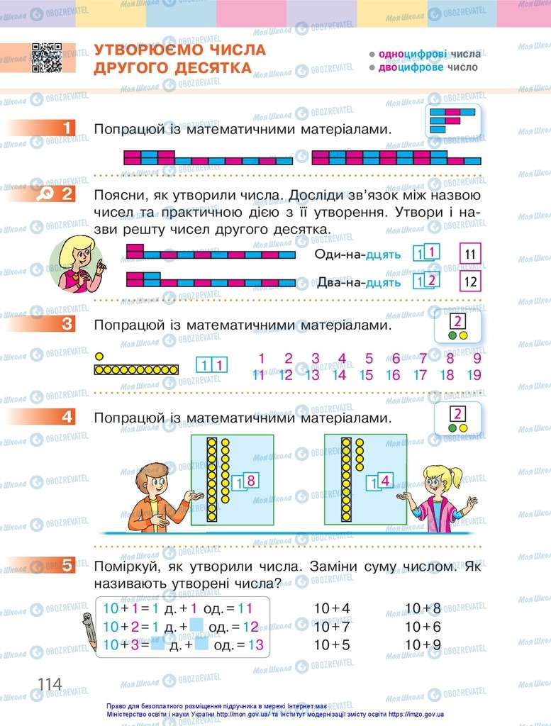 Учебники Математика 1 класс страница 114