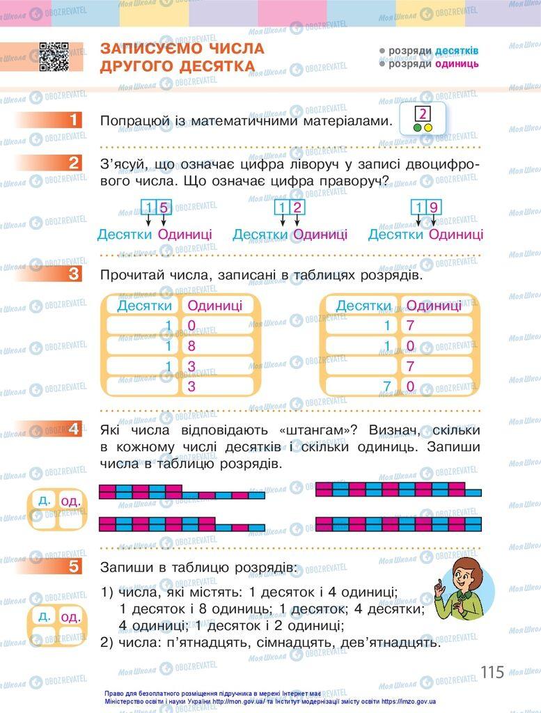 Учебники Математика 1 класс страница 115