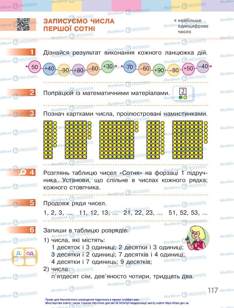 Учебники Математика 1 класс страница 117