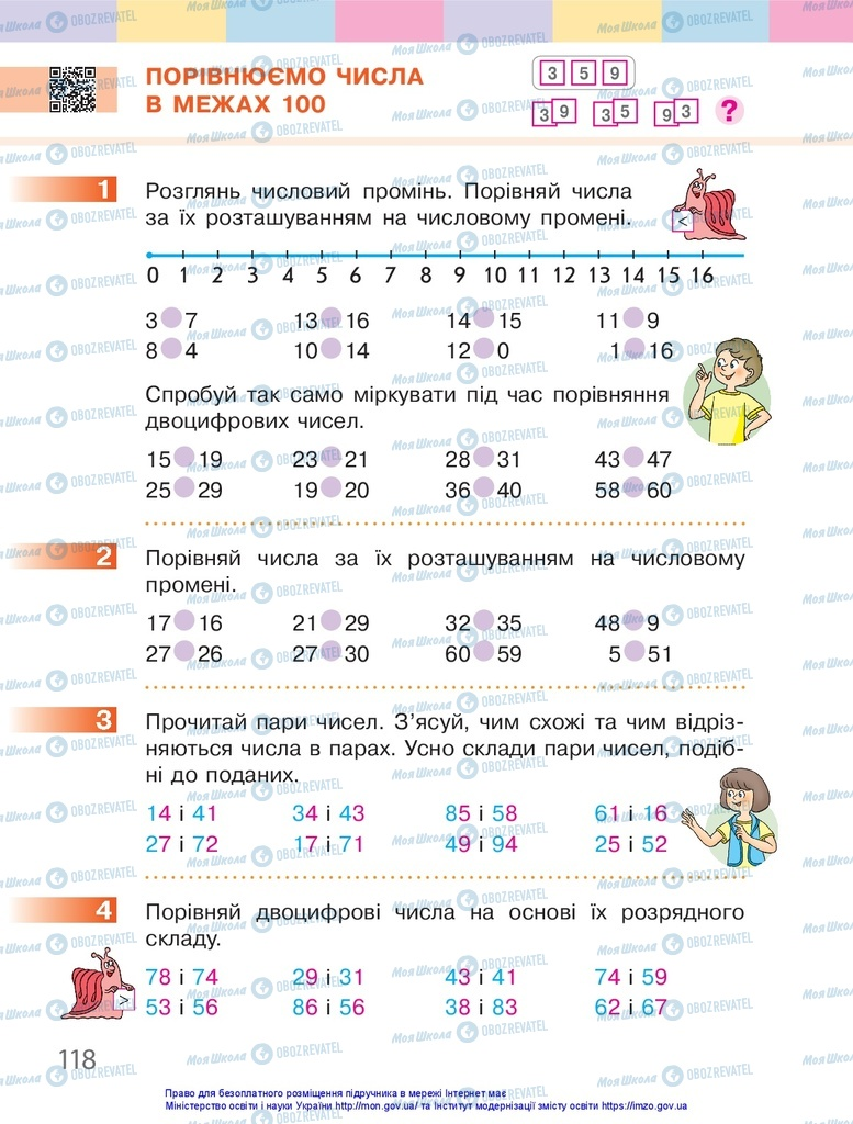 Учебники Математика 1 класс страница 118