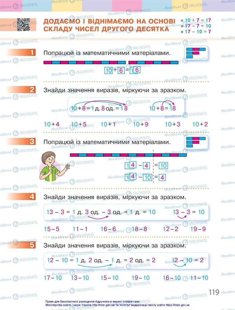 Учебники Математика 1 класс страница 119