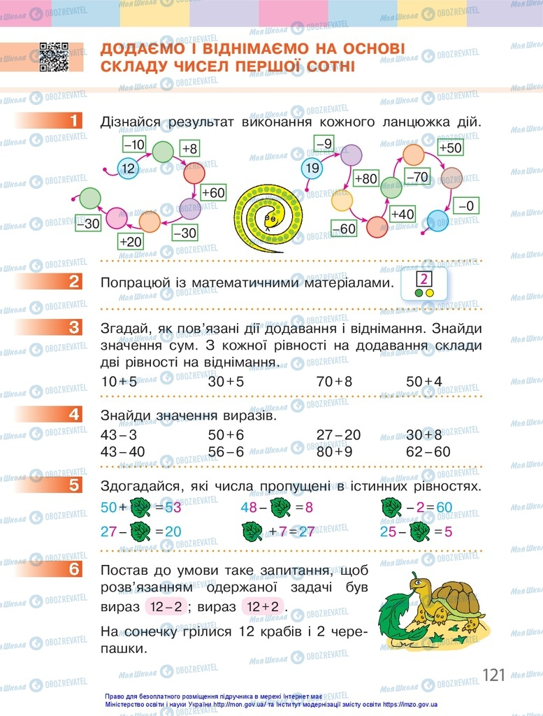 Учебники Математика 1 класс страница 121