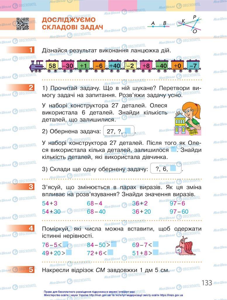 Учебники Математика 1 класс страница 133