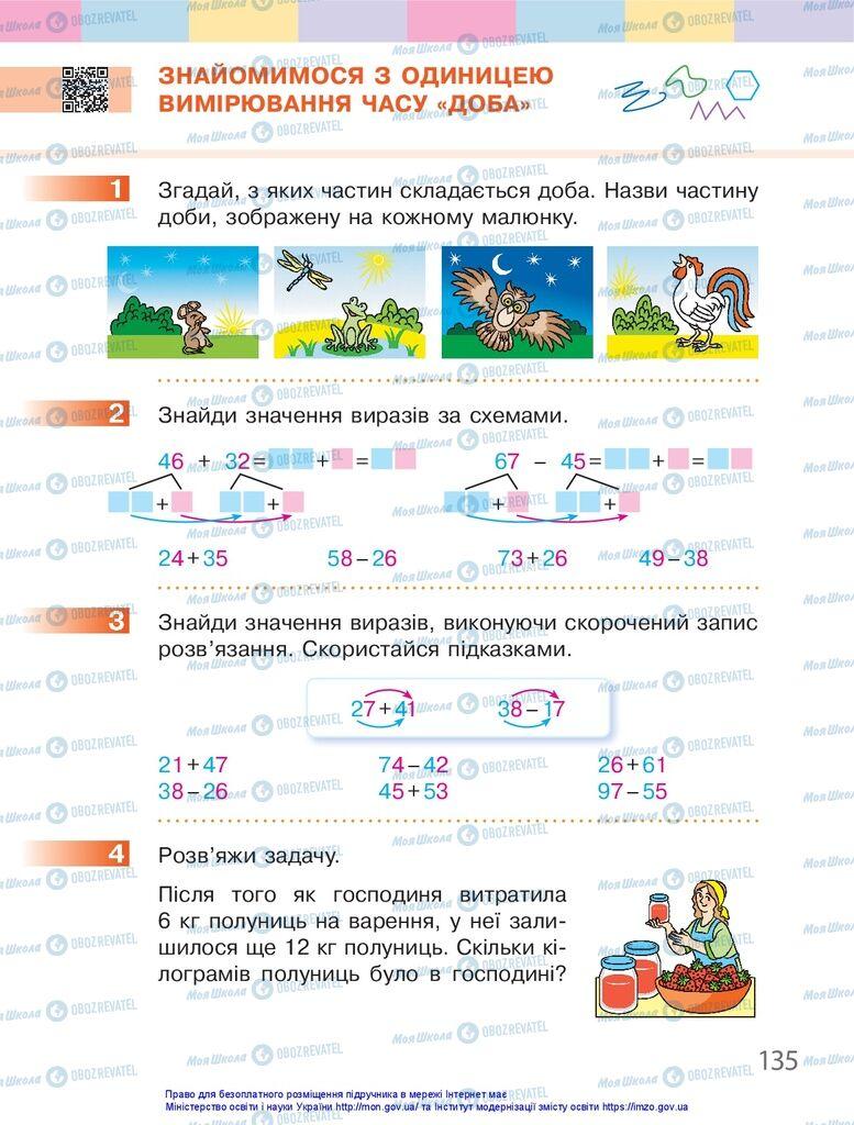Учебники Математика 1 класс страница 135