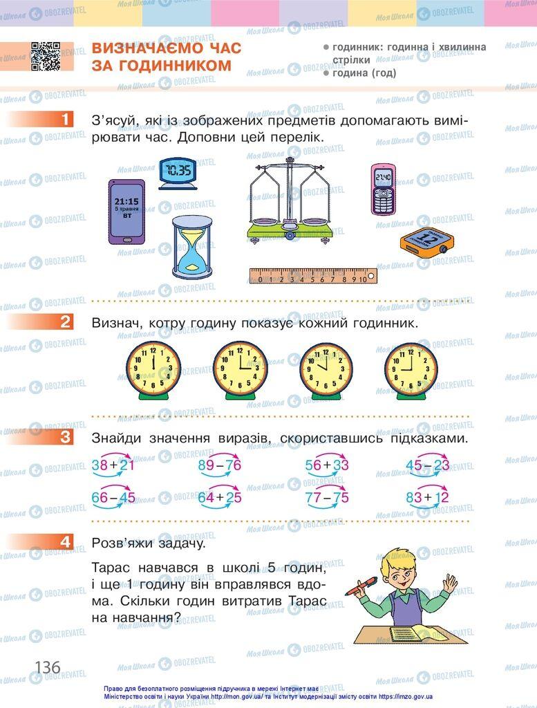 Учебники Математика 1 класс страница 136