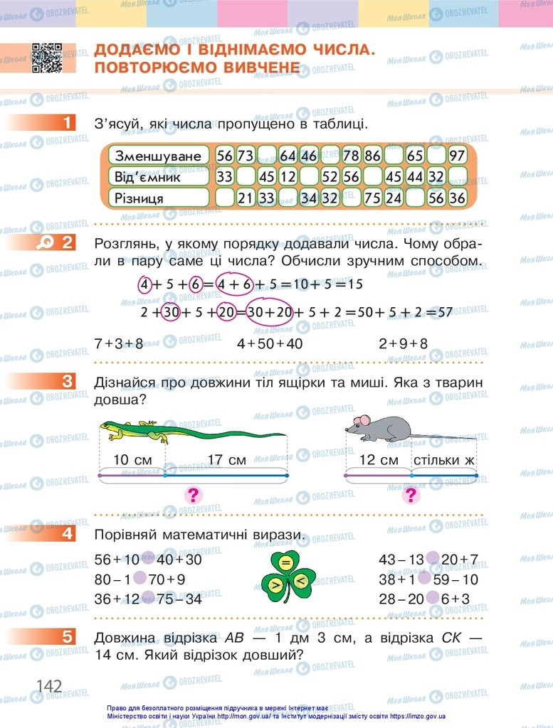 Учебники Математика 1 класс страница 142