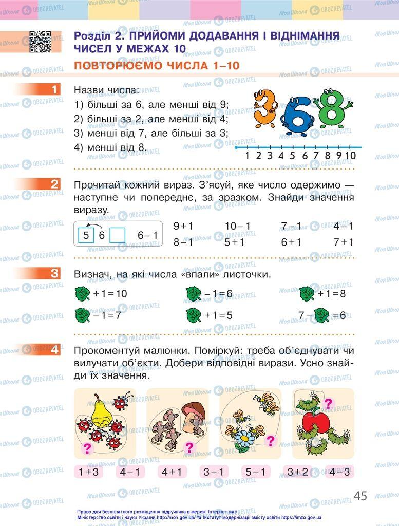 Учебники Математика 1 класс страница  45