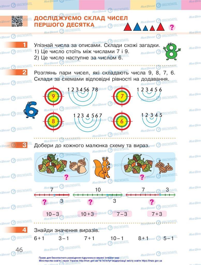 Підручники Математика 1 клас сторінка 46