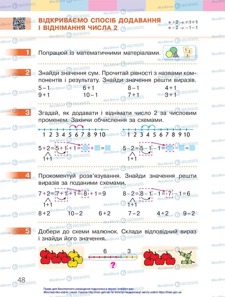 Учебники Математика 1 класс страница 48