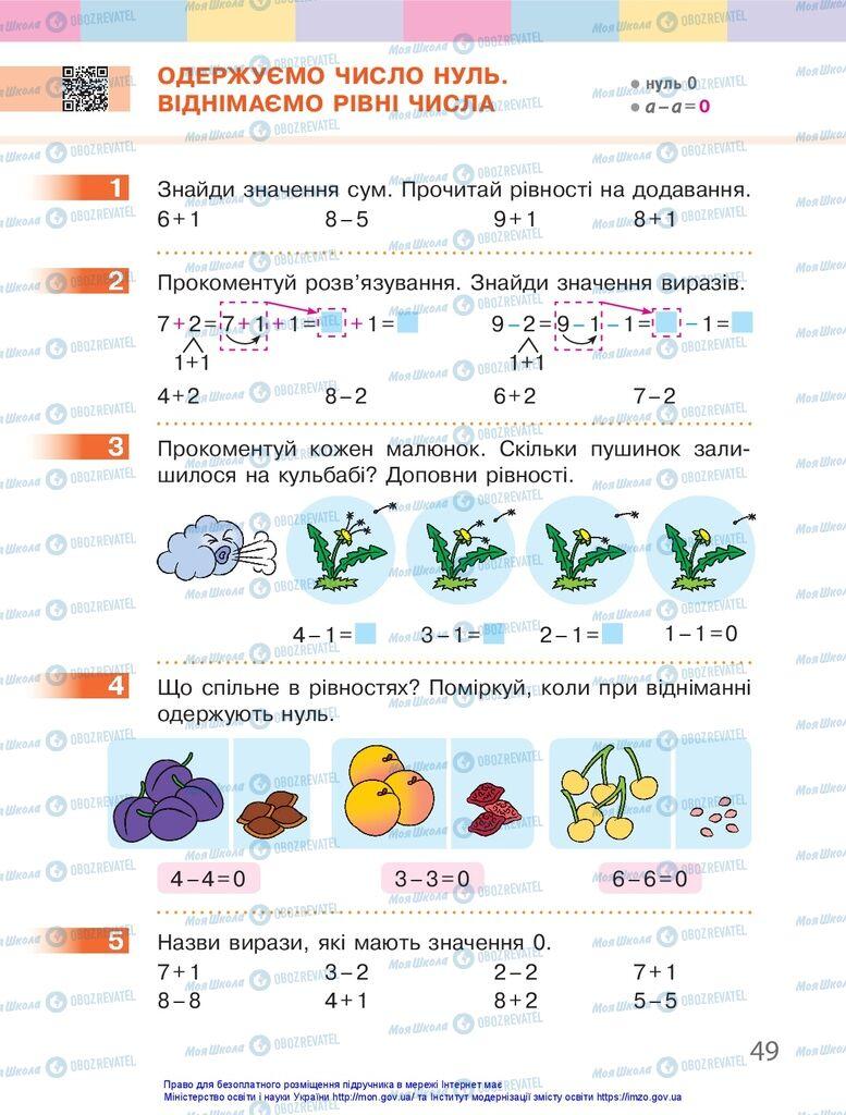 Підручники Математика 1 клас сторінка 49