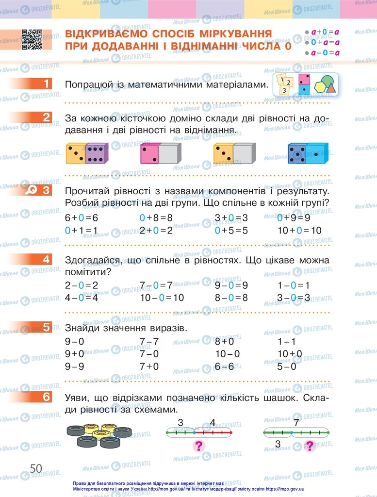 Учебники Математика 1 класс страница 50